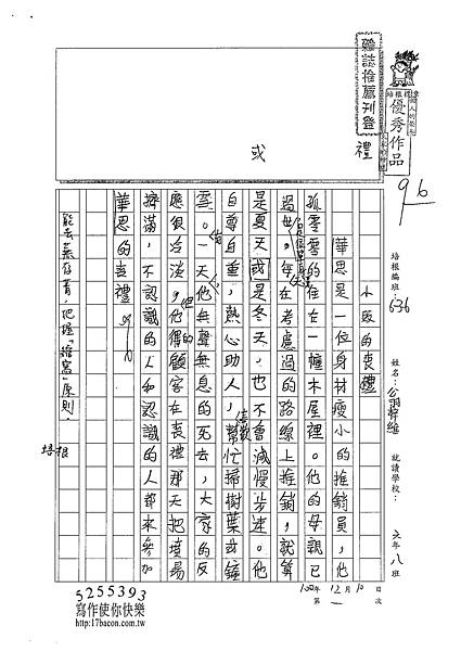 100W6301 翁梓維 (1).jpg