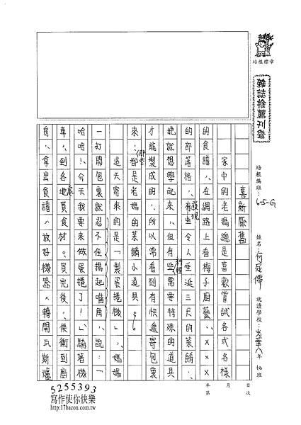 100WG301何冠儒 (1).jpg