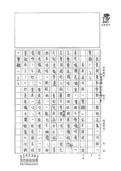 100WG301何冠儒 (2).jpg