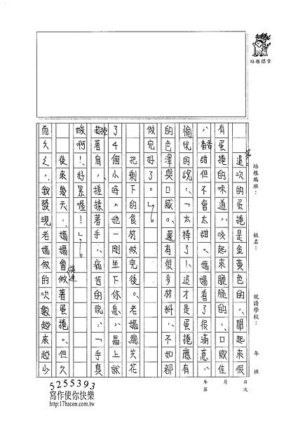 100WG301何冠儒 (3).jpg