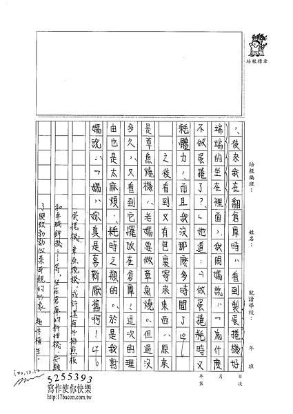 100WG301何冠儒 (4).jpg