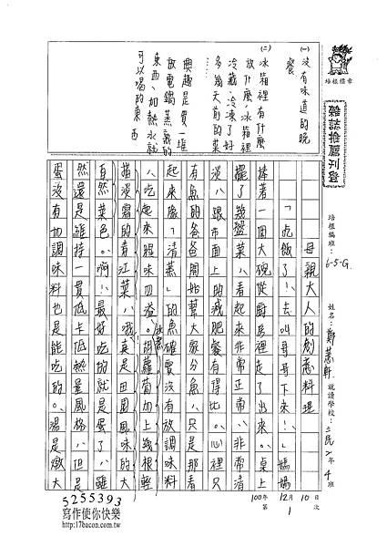 100WG301鄭薏軒 (1).jpg