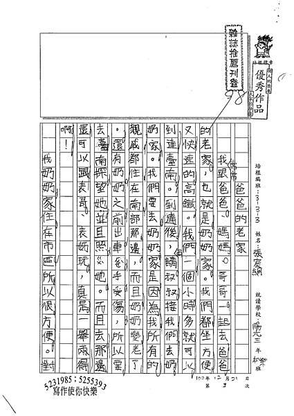 100W3303張宸綱 (1).jpg