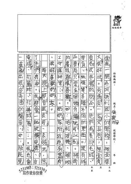 100W3303張宸綱 (2).jpg