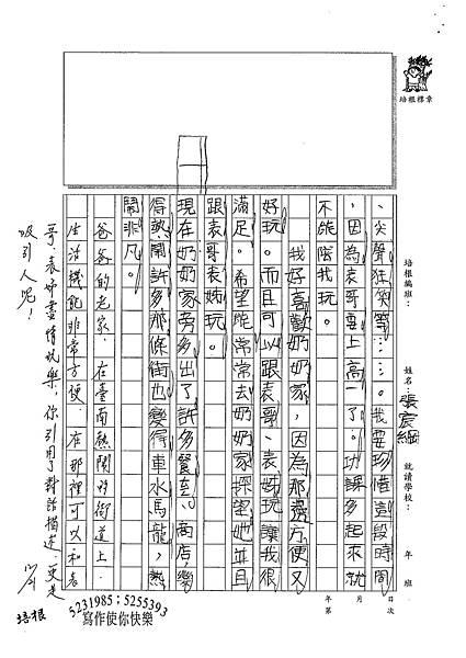 100W3303張宸綱 (3).jpg