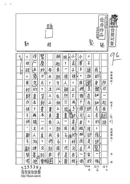 100W3302李采姈 (1).jpg