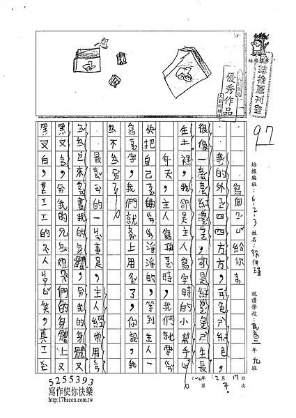 100W3302徐伊瑾 (1).jpg