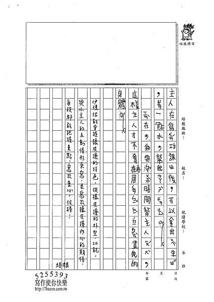 100W3302徐伊瑾 (2).jpg
