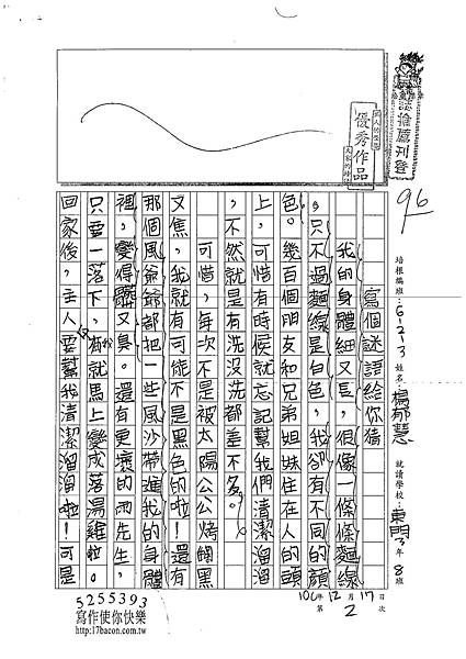 100W3302楊郁慧 (1).jpg