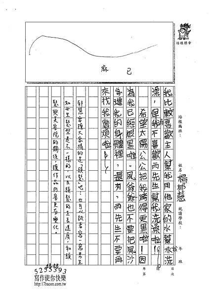 100W3302楊郁慧 (2).jpg