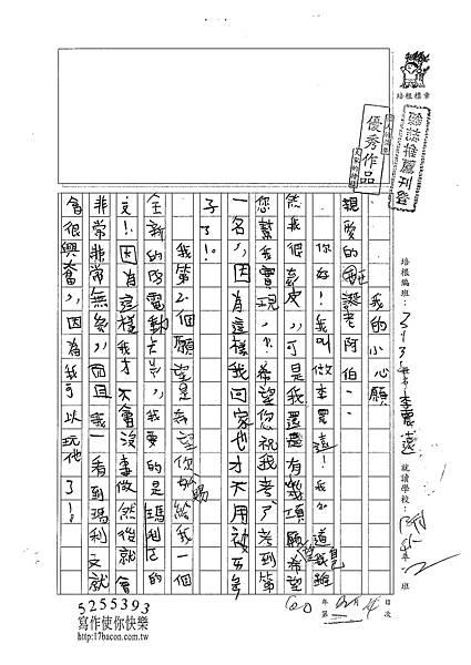 100W4302李震遠 (1).jpg