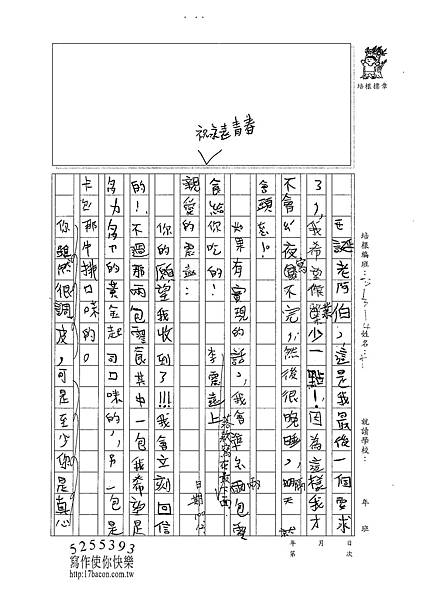 100W4302李震遠 (2).jpg