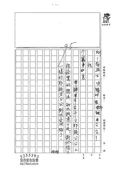 100W4302李震遠 (3).jpg