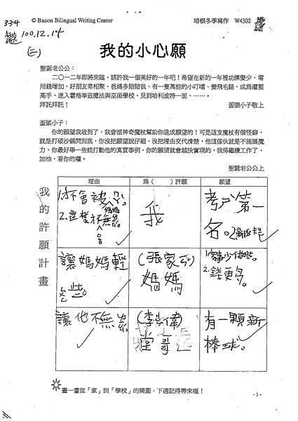 100W4302李震遠 (4).jpg