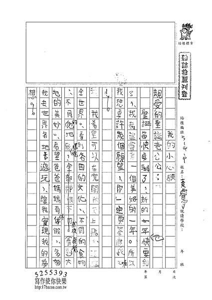 100W4302黃睿宇 (1).jpg