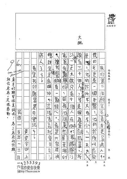 100W4302黃睿宇 (2).jpg