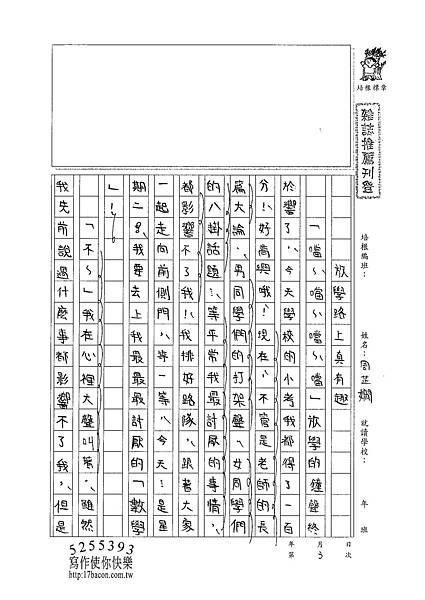 100W4303周芷嫺 (1).jpg