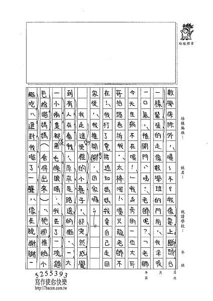 100W4303周芷嫺 (2).jpg