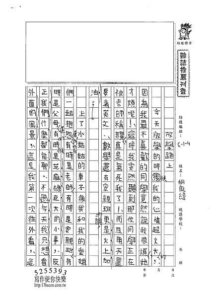 100W4303胡庭緯 (1).jpg