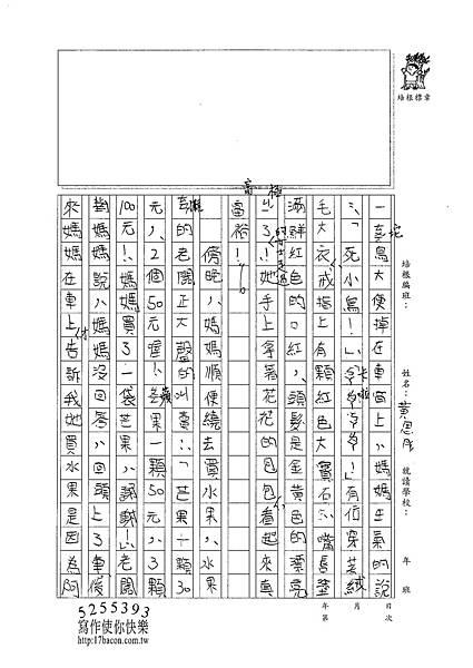 100W4303黃思肜 (2).jpg