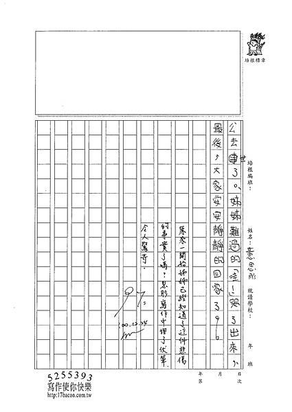 100W4303黃思肜 (3).jpg