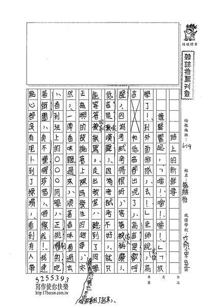 100W4303蔡維怡 (1).jpg
