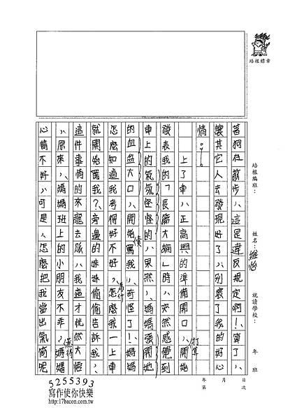 100W4303蔡維怡 (2).jpg