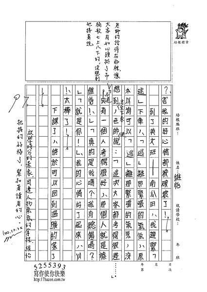 100W4303蔡維怡 (3).jpg