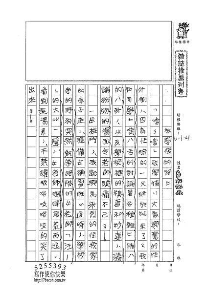 100W4303蘇逸晞 (1).jpg