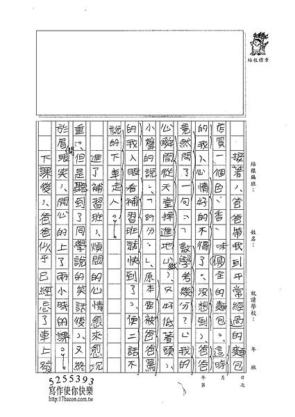 100W4303蘇逸晞 (2).jpg