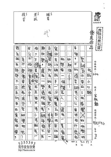 100W4302余致勳 (1).jpg