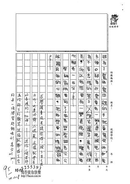 100W4302余致勳 (2).jpg