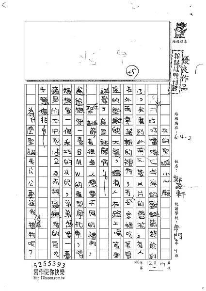 100W4302郭旻軒 (1).jpg