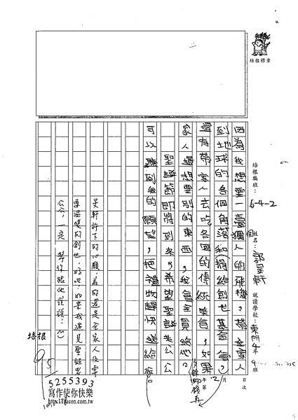 100W4302郭旻軒 (2).jpg