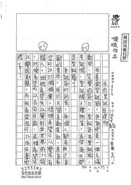 100W4302江韋翰 (1).jpg