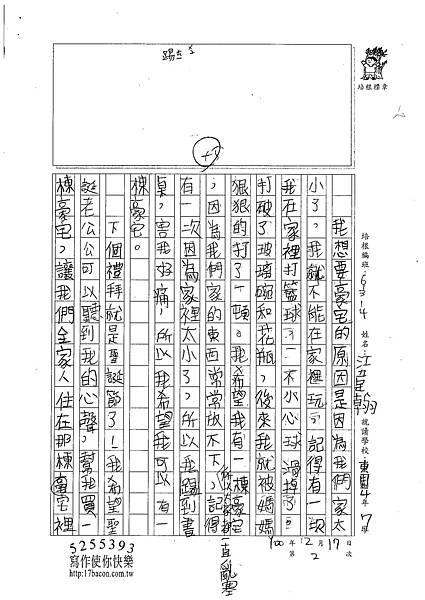 100W4302江韋翰 (2).jpg