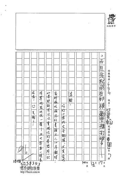 100W4302江韋翰 (3).jpg