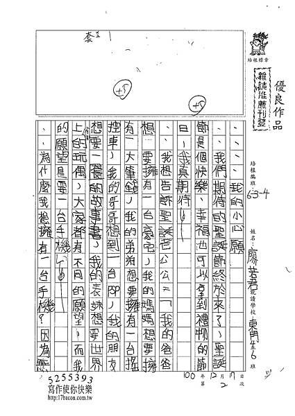 100W4302廖若君 (1).jpg