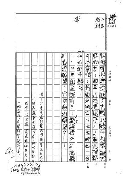 100W4302廖若君 (2).jpg