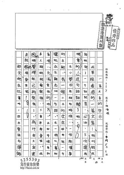100W5302胡項淵 (1).jpg