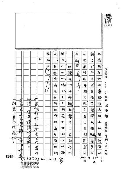 100W5302胡項淵 (3).jpg
