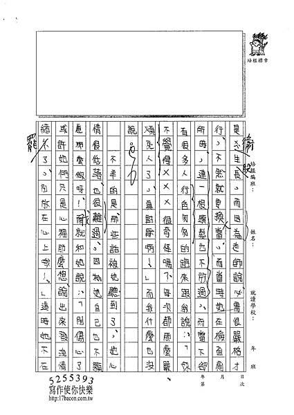 100W5302張紫琳 (2).jpg