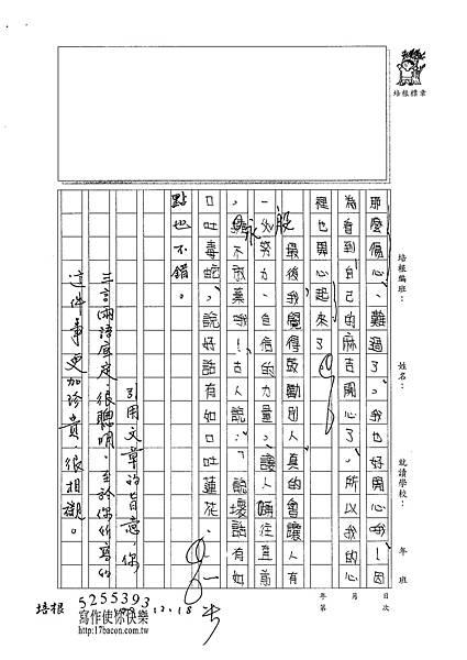 100W5302張紫琳 (3).jpg