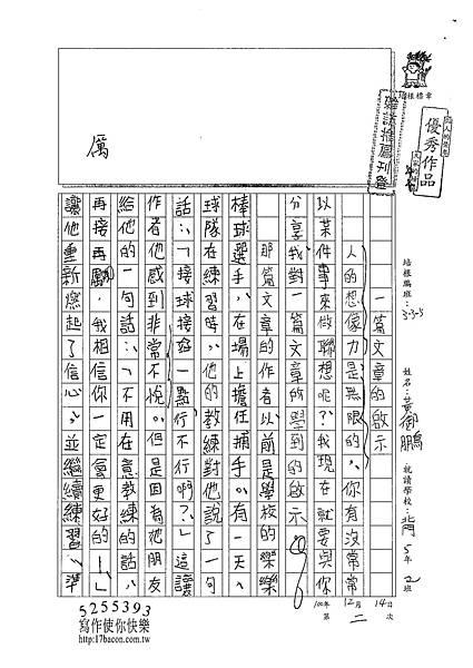100W5302黃御鵬 (1).jpg