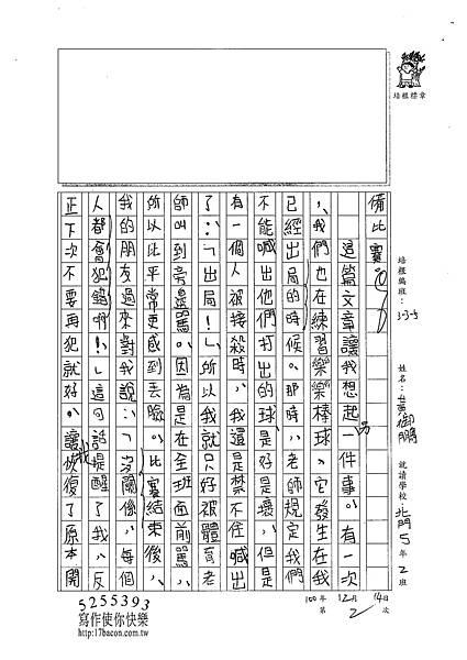 100W5302黃御鵬 (2).jpg
