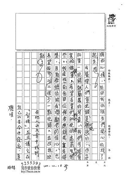 100W5302黃御鵬 (3).jpg