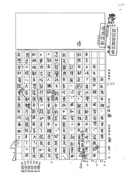 100W5303江佳諭 (1).jpg