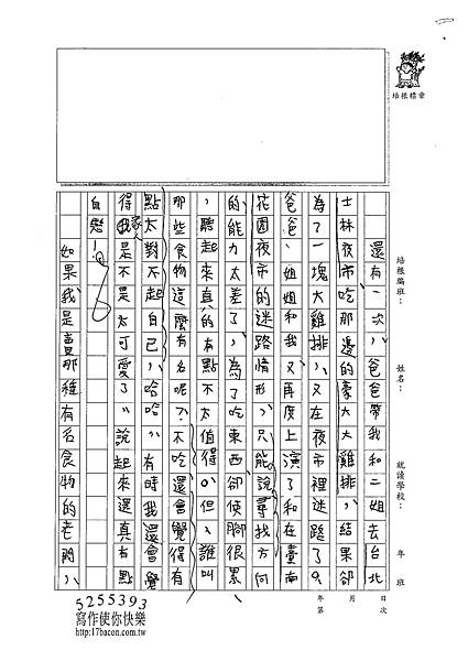 100W5303江佳諭 (2).jpg