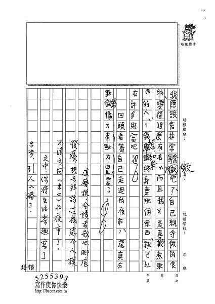 100W5303江佳諭 (3).jpg