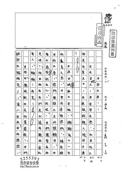 100W5303傅子珊 (1).jpg